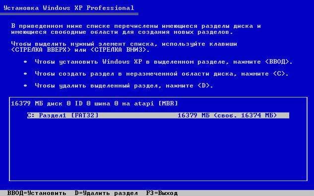 Чтобы приступить к установке windows xp, нажмите ввод